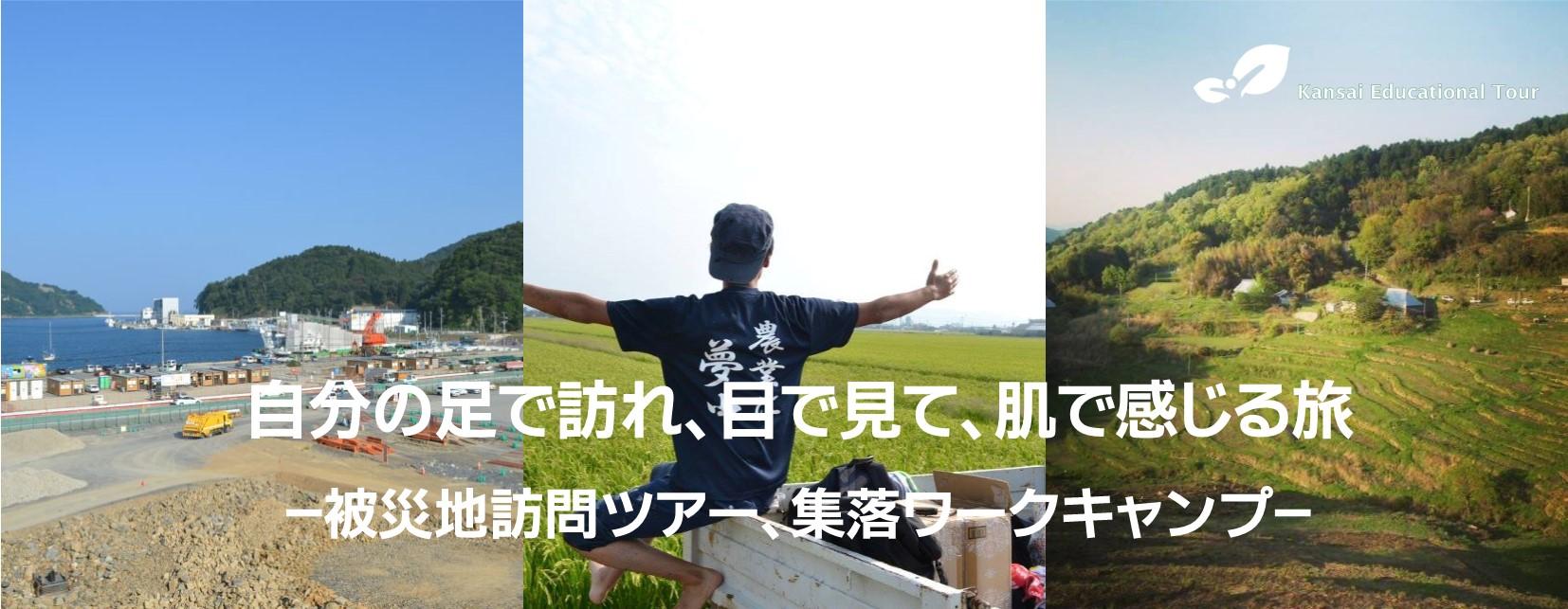 関西教育旅行株式会社